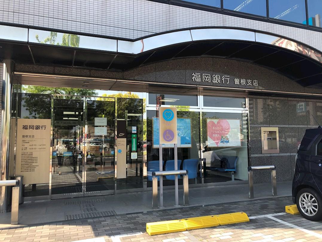 銀行:福岡銀行曽根支店 596m