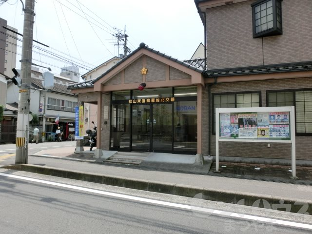警察署・交番:松山東警察署 城北交番 421m