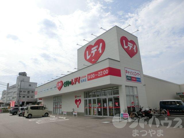 ドラッグストア:くすりのレデイ 松末店 633m