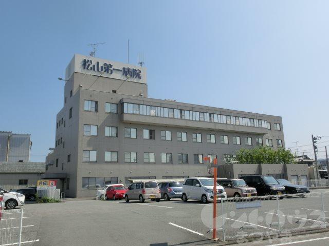 総合病院:松山第一病院 593m