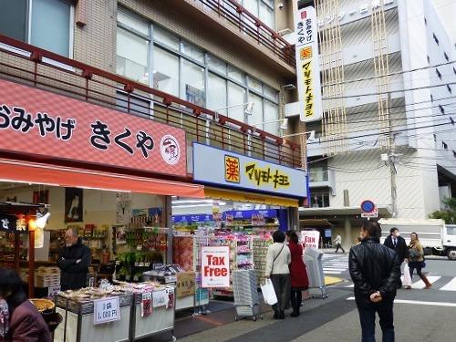ドラッグストア:マツモトキヨシ 浅草二天門前店 358m