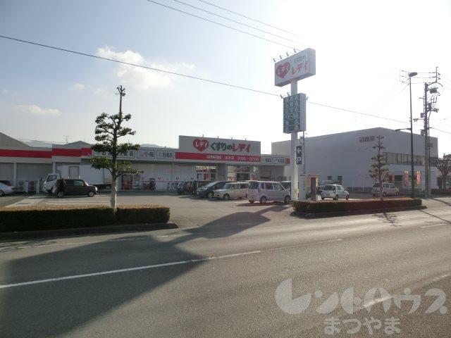 ドラッグストア:くすりのレデイ 束本店 1056m