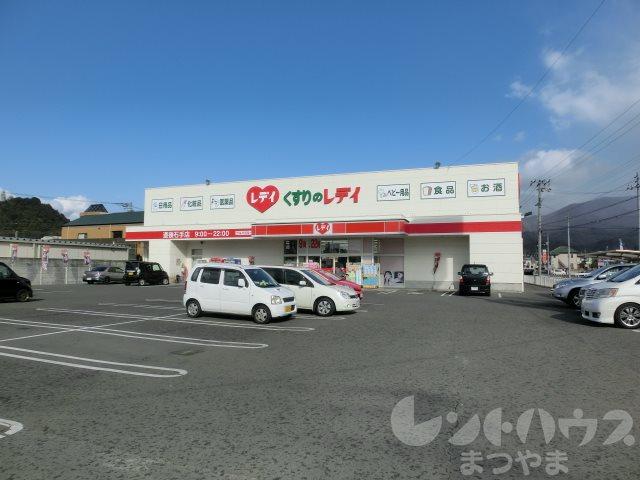 ドラッグストア:くすりのレデイ 道後石手店 388m