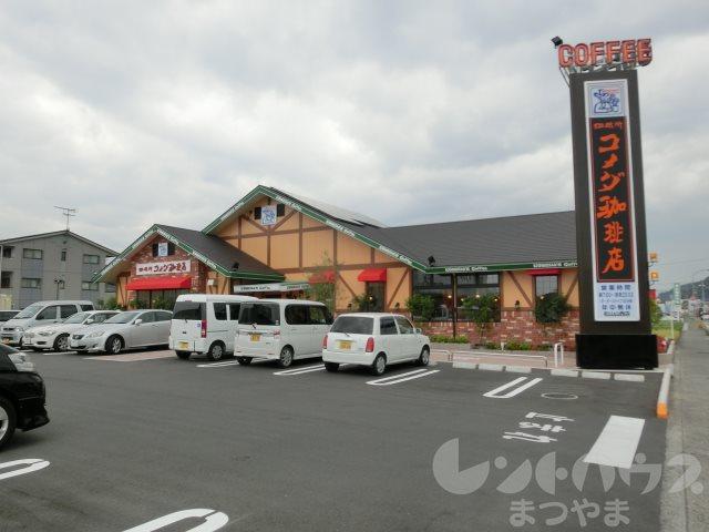 レストラン:コメダ珈琲店松山道後店 311m