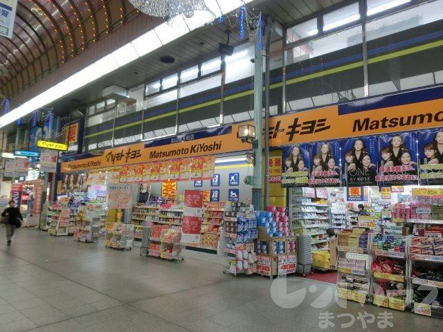 ドラッグストア:マツモトキヨシ 松山銀天街店 398m