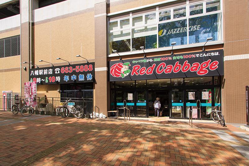 スーパー:Red Cabbage(レッドキャベツ) 八幡駅前店 293m