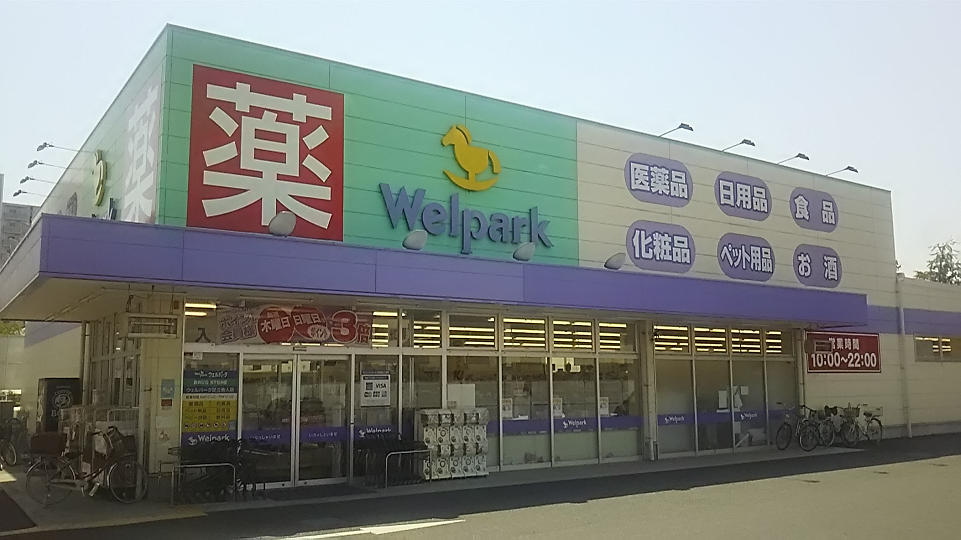 ドラッグストア:Welpark(ウェルパーク) 足立舎人店 571m