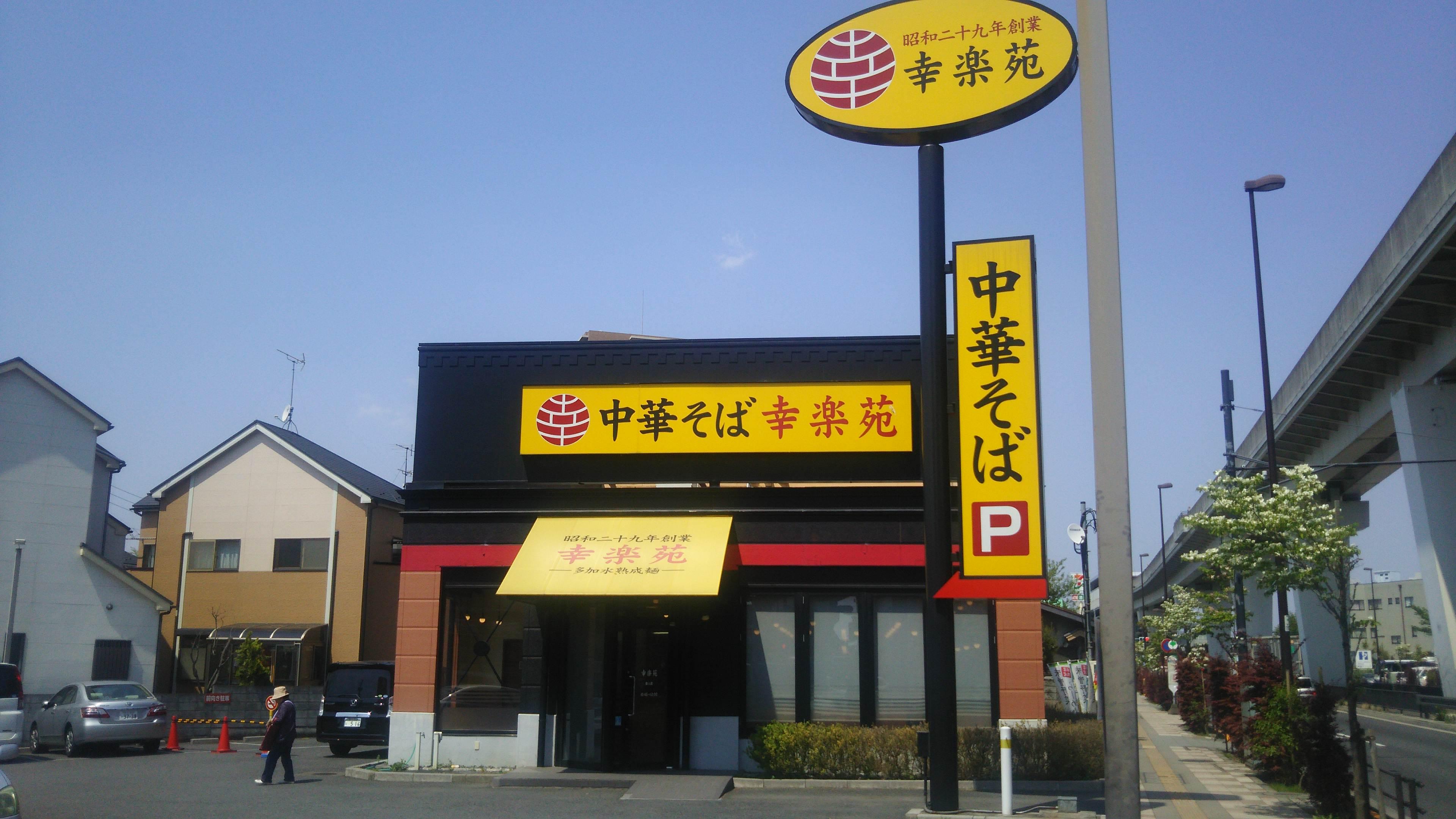 レストラン:幸楽苑舎人店 458m