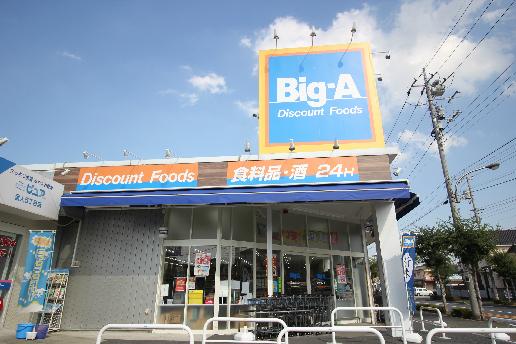 スーパー:Big・A(ビッグ・エー) 足立舎人店 775m