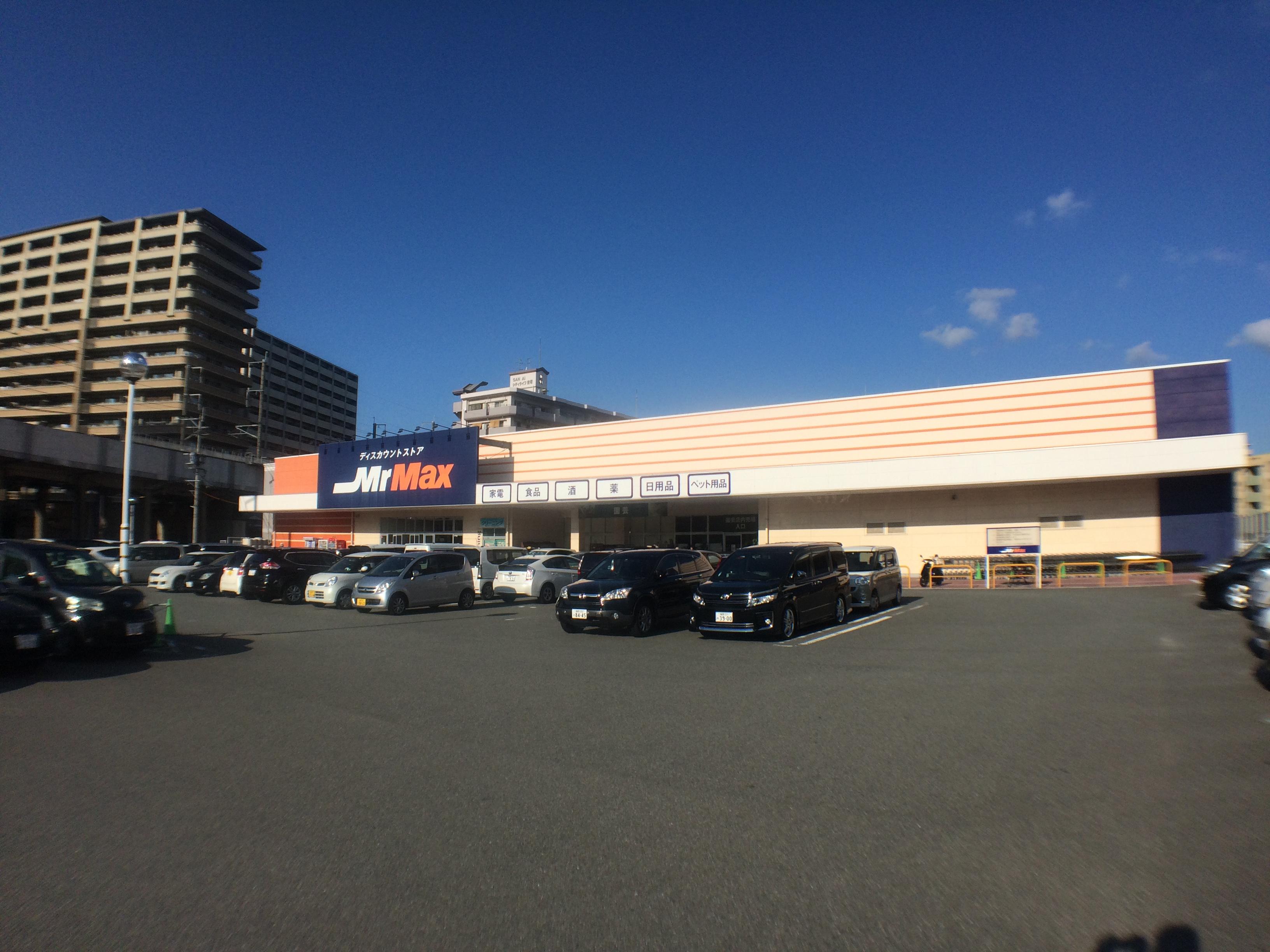 スーパー:Mr.Max (ミスターマックス) 吉塚店 397m