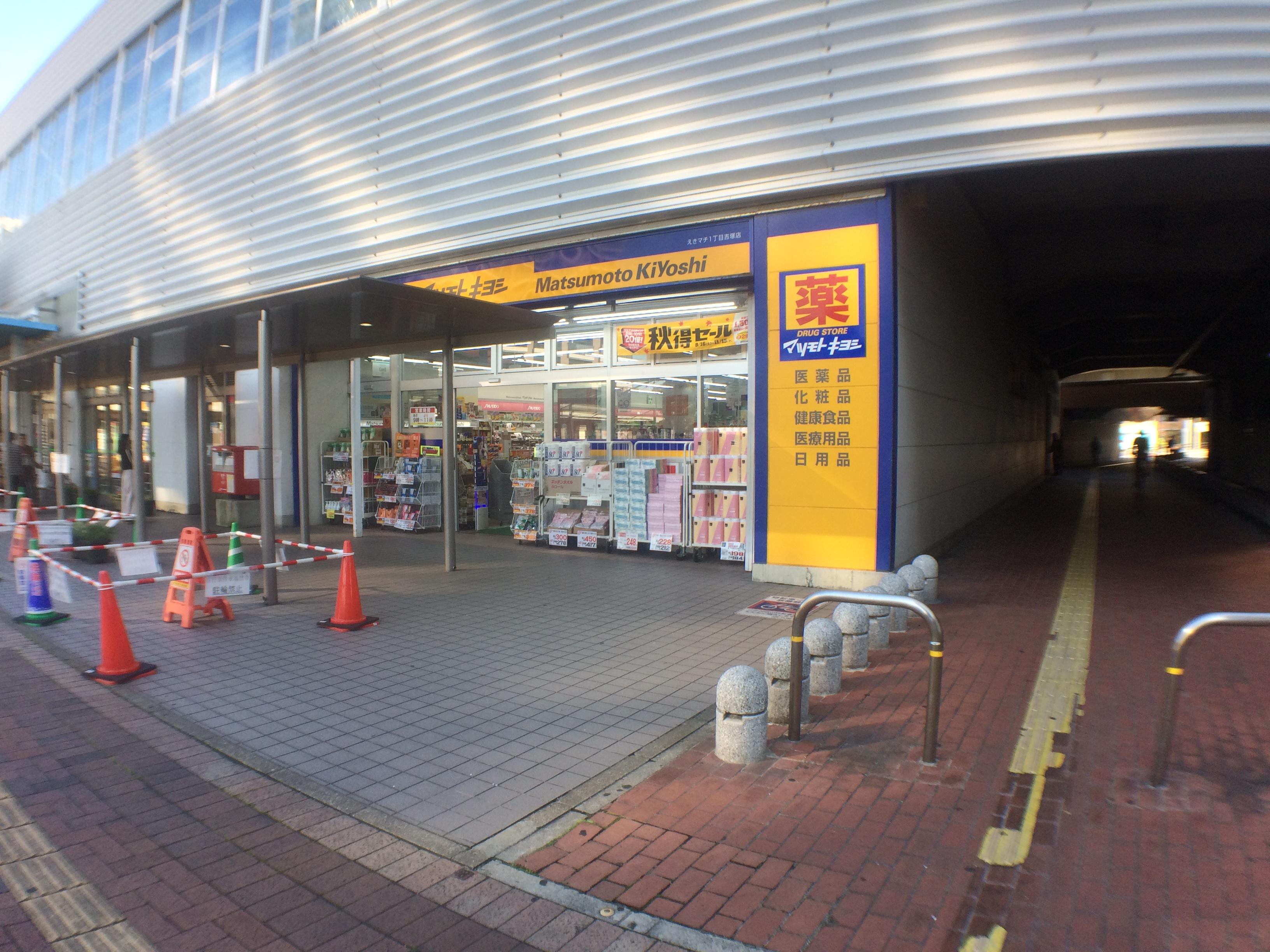 ドラッグストア:薬マツモトキヨシ えきマチ1丁目吉塚駅店 417m