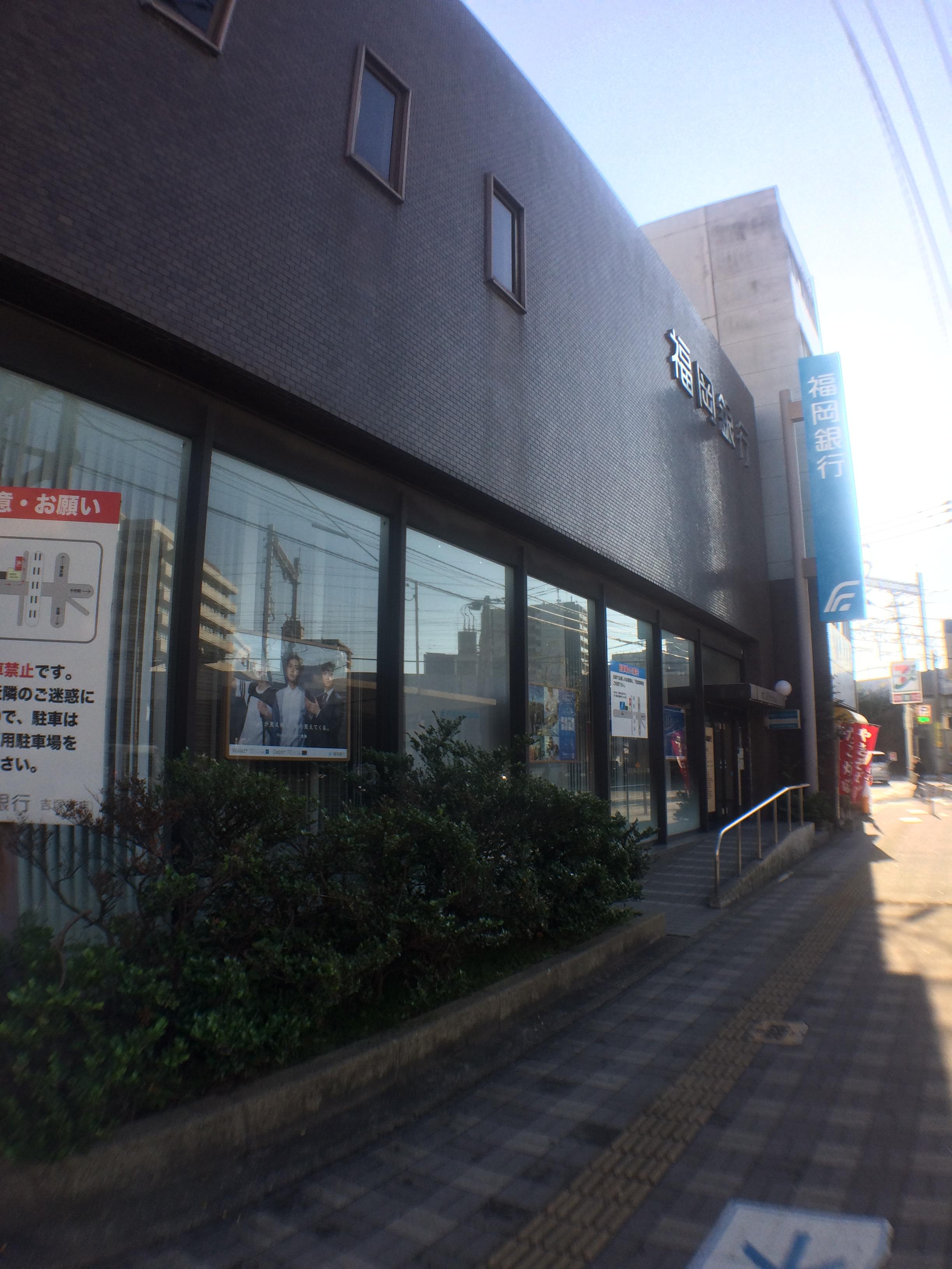 銀行:福岡銀行吉塚支店 709m