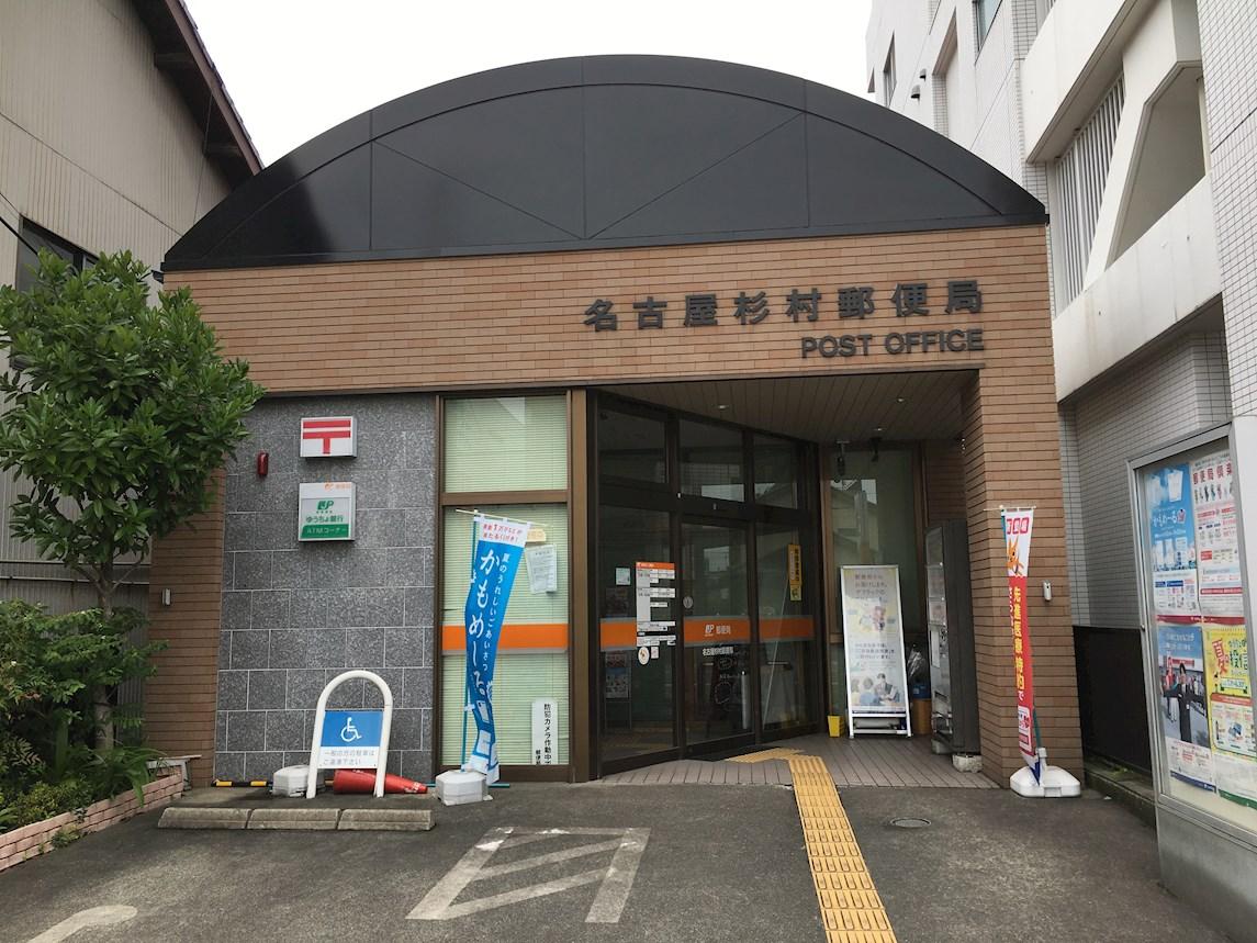 郵便局:名古屋杉村郵便局 690m
