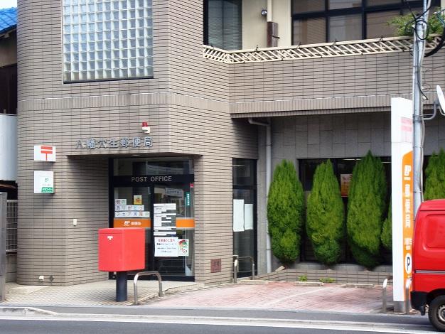 郵便局:八幡穴生郵便局 325m