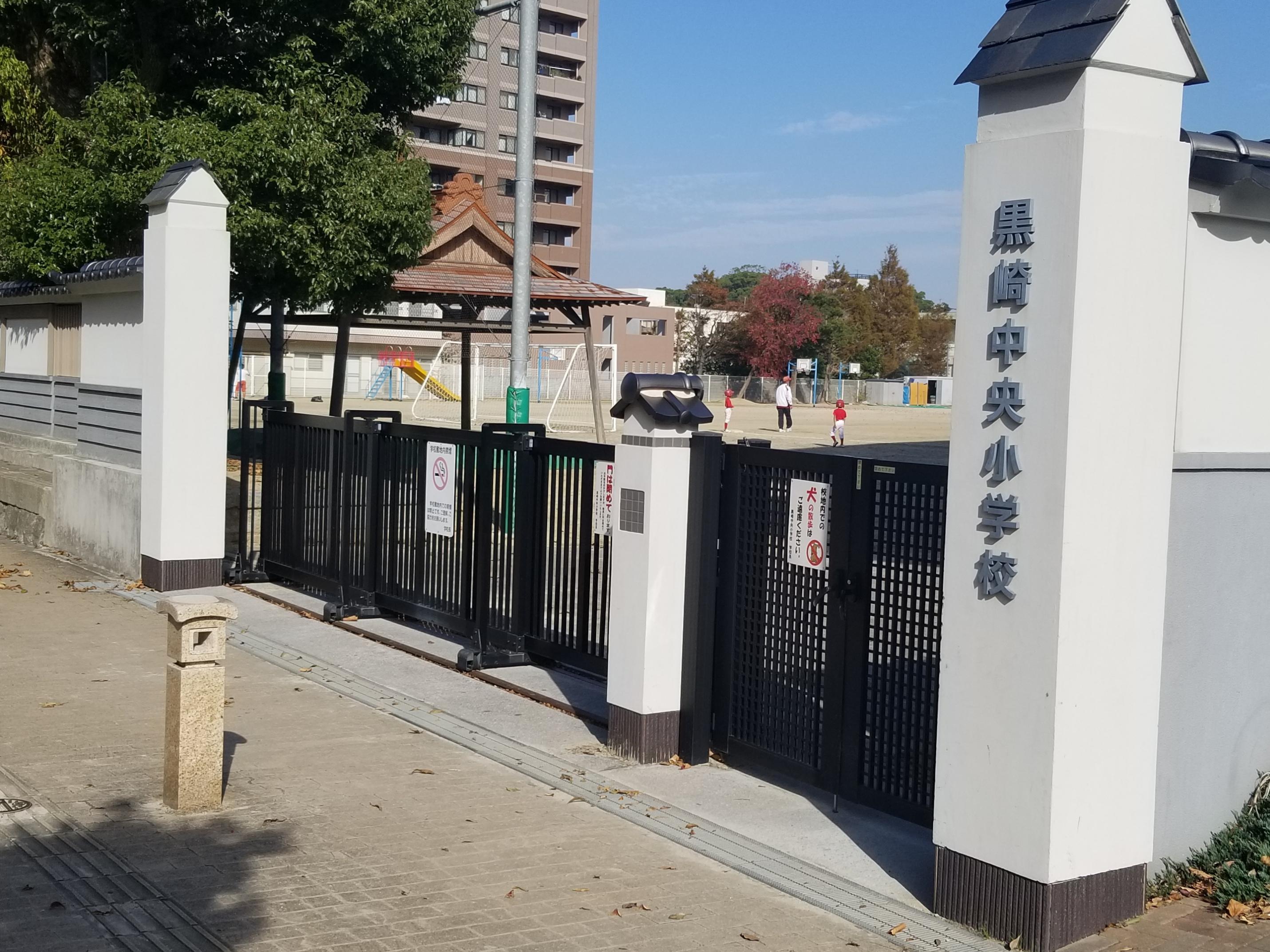 小学校:北九州市立黒崎中央小学校 368m