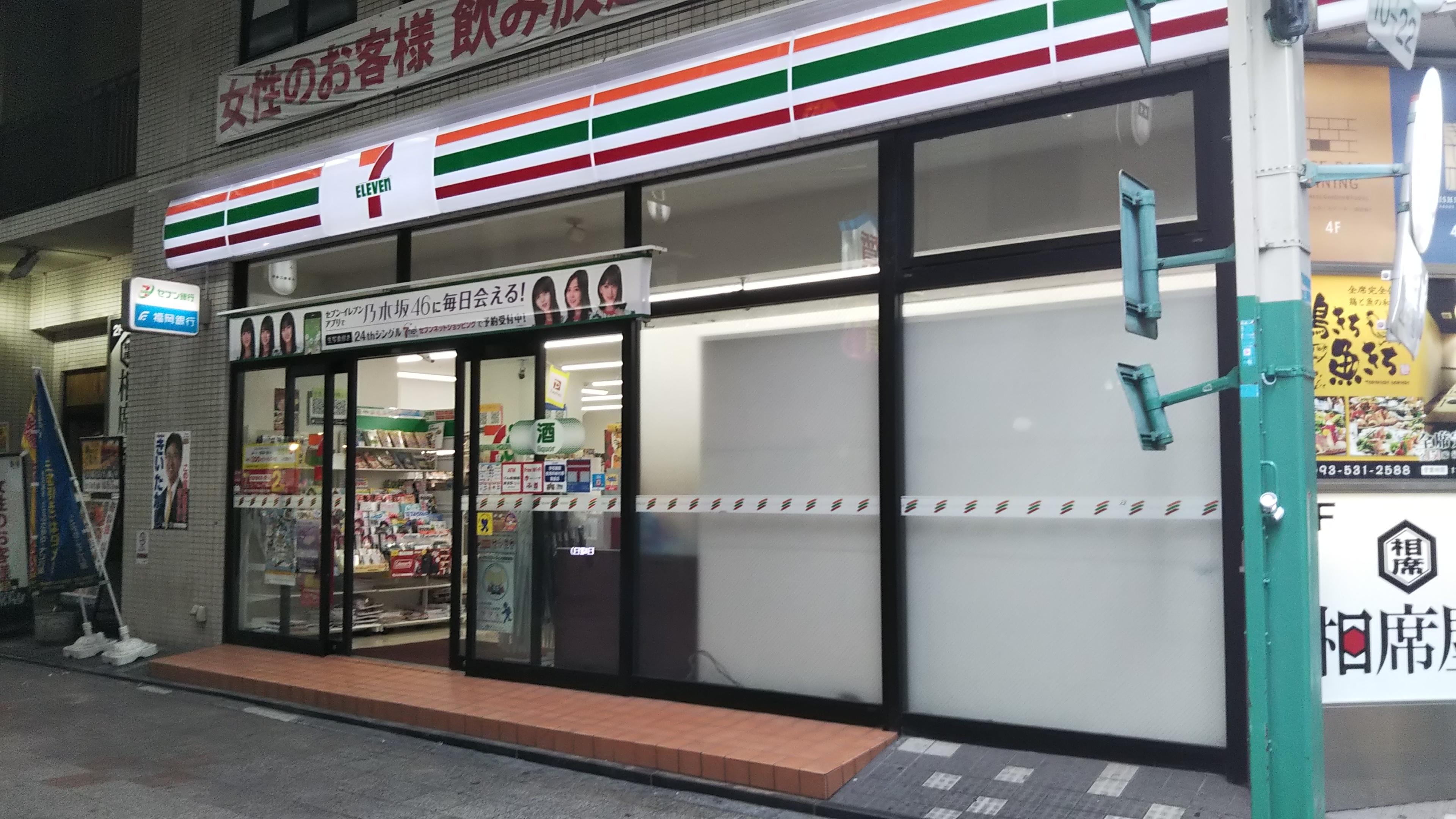 コンビ二:セブンイレブン 小倉魚町2丁目店 23m