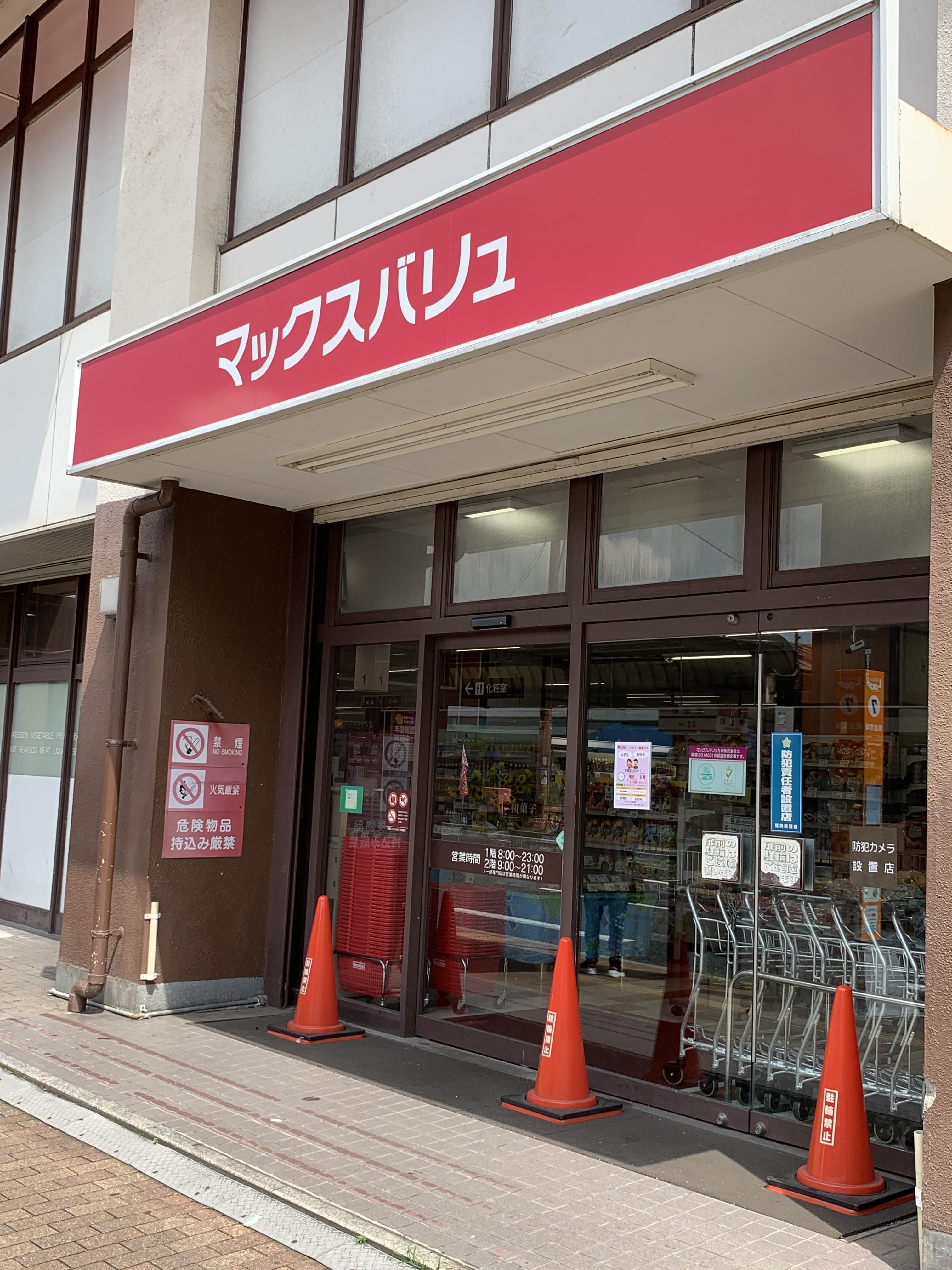 スーパー:マックスバリュ 三萩野店 565m