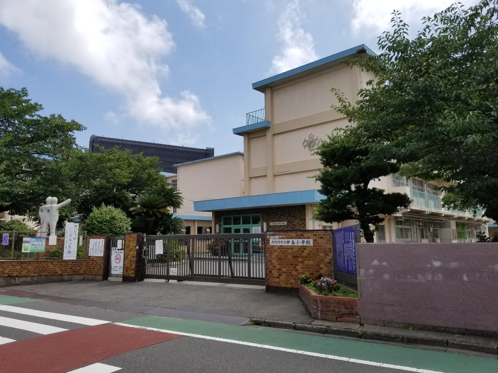 小学校:北九州市立中島小学校 611m