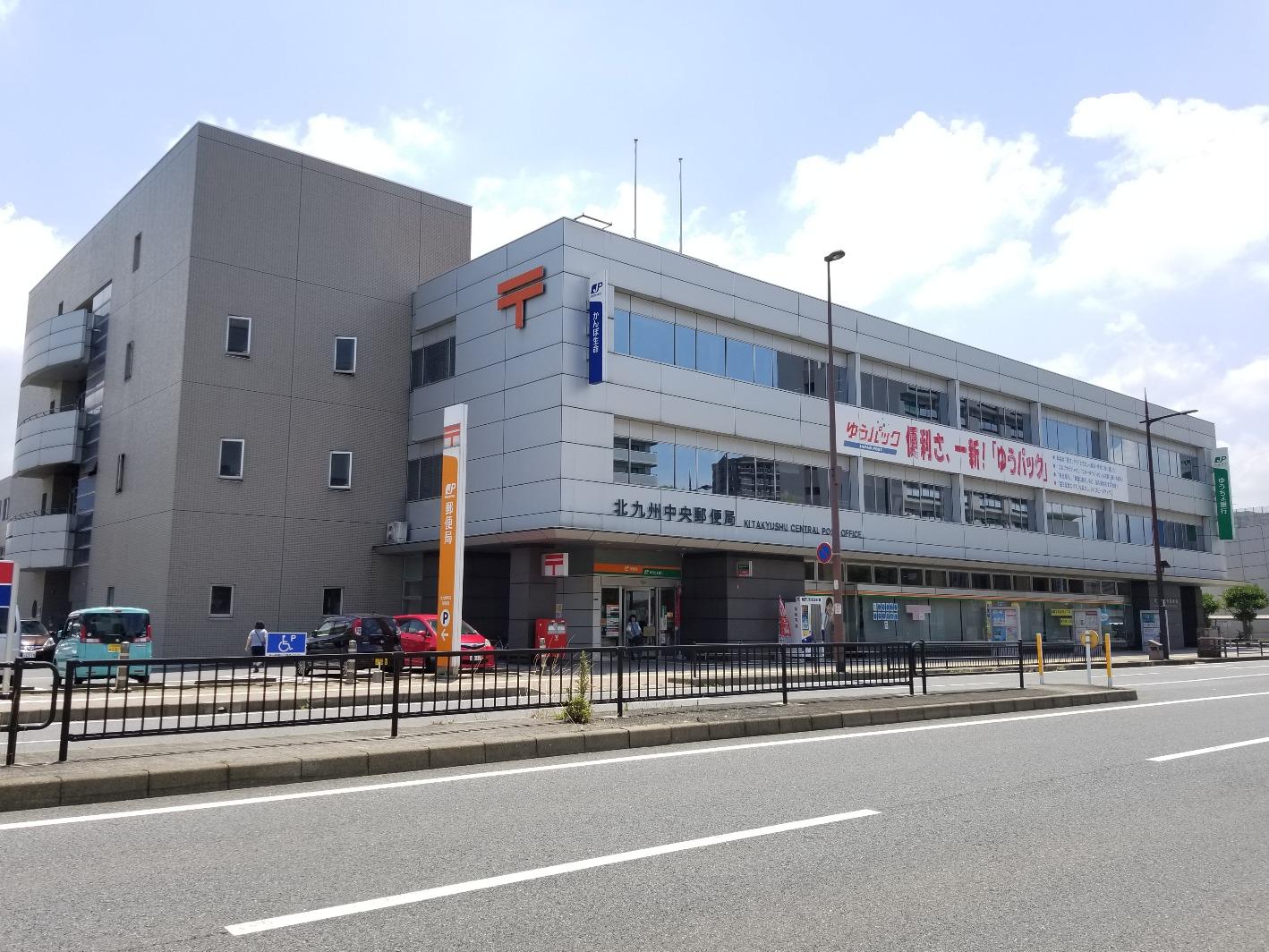 郵便局:北九州中央郵便局 455m