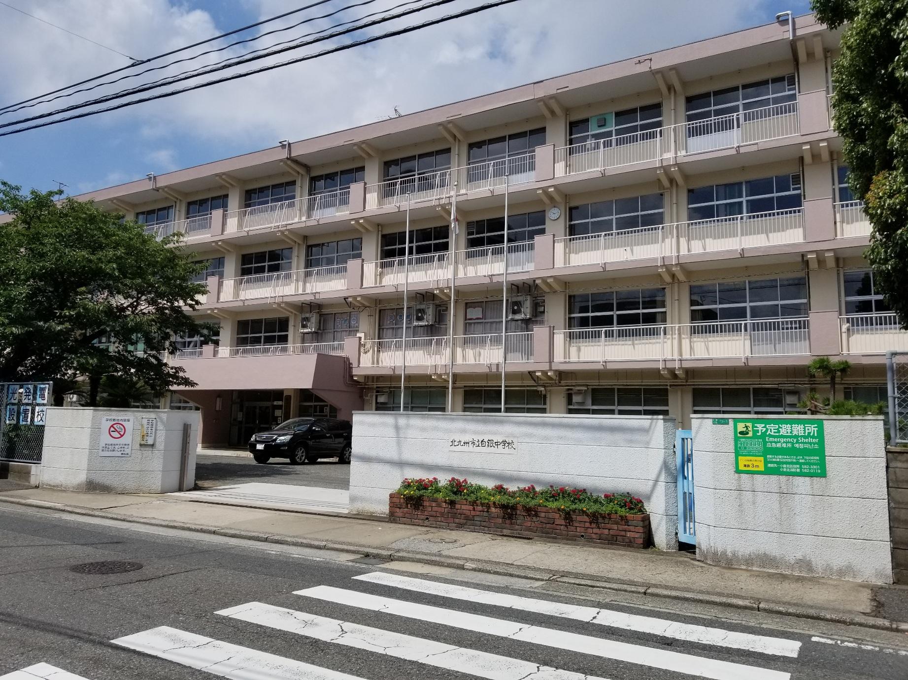 中学校:北九州市立白銀中学校 1050m