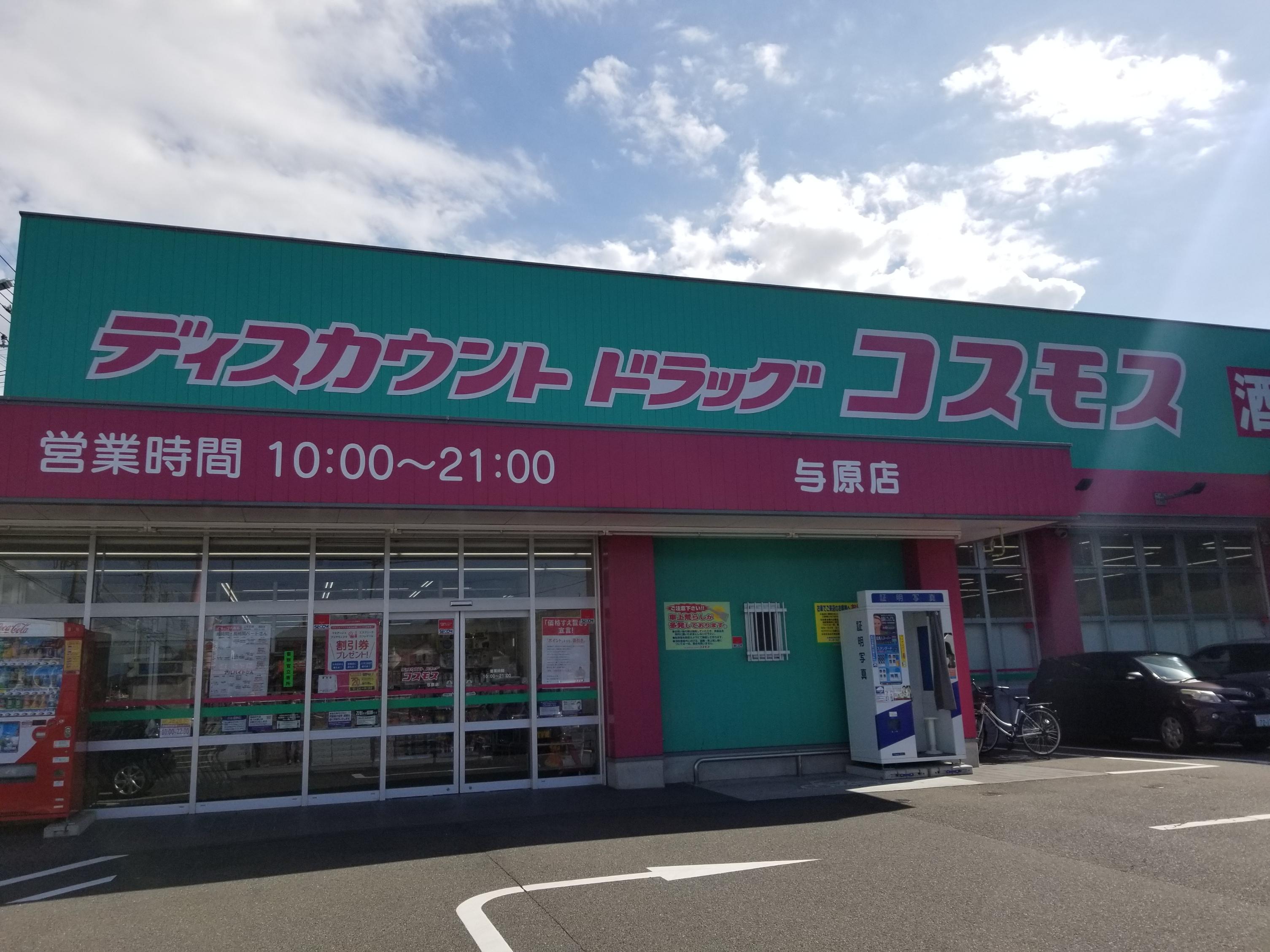 ドラッグストア:ディスカウントドラッグ コスモス 与原店 631m