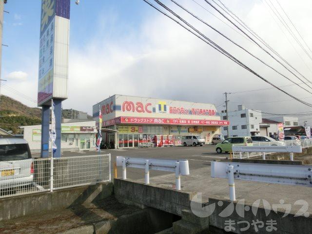 ドラッグストア:ドラッグストアmac(マック) 畑寺店 135m