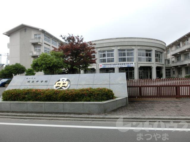中学校:松山市立城西中学校 192m