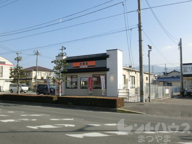 レストラン:吉野家 松山竹原店 561m