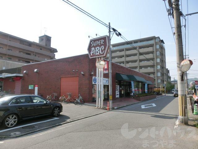 スーパー:SUPER ABC(スーパーABC) 道後南店 536m