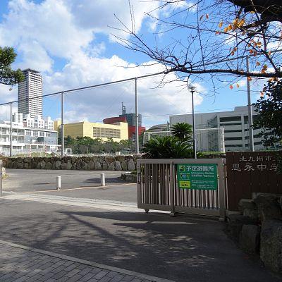 中学校:北九州市立思永中学校 696m