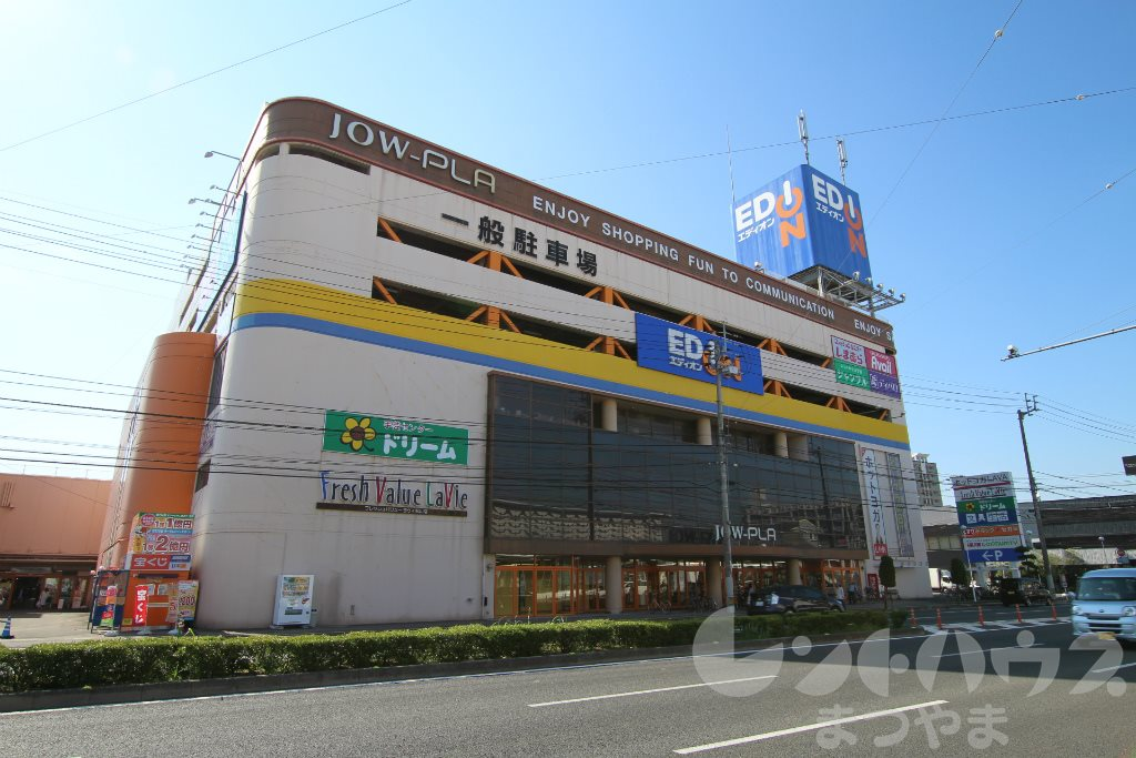 ショッピング施設:JOW-PLA(ジョー・プラ) 341m