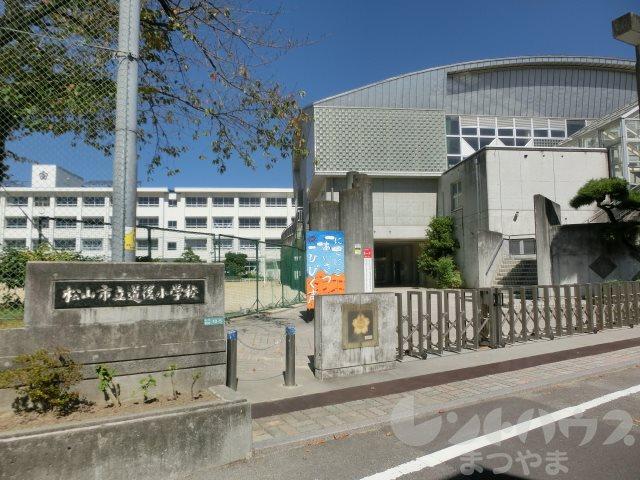 小学校:松山市立道後小学校 306m