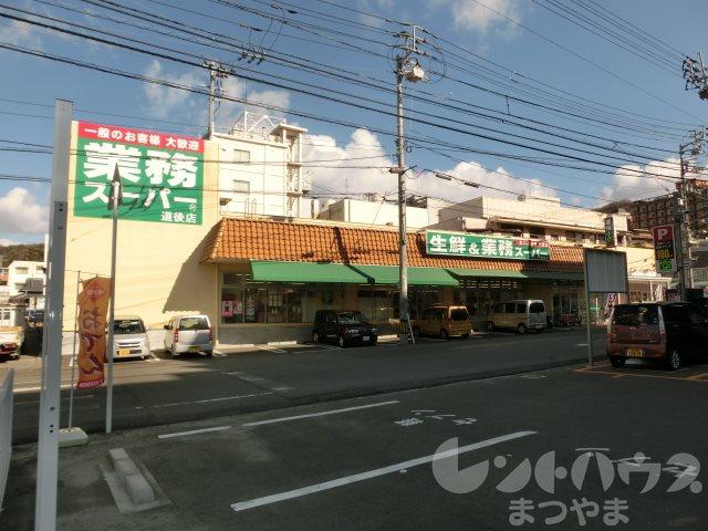 スーパー:業務スーパー 道後店 846m