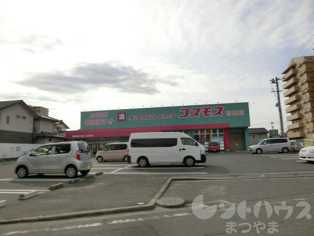 ドラッグストア:ディスカウント ドラッグ コスモス 竹原店 613m