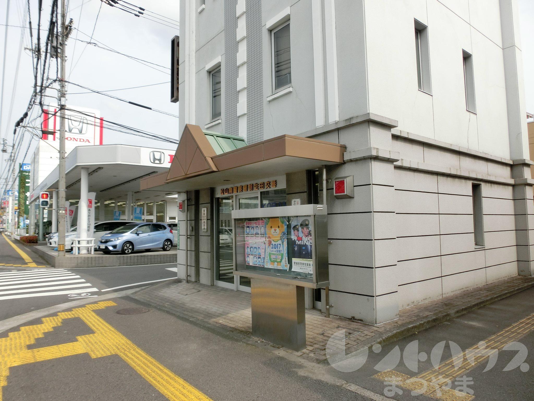 警察署・交番:松山南警察署 朝生田交番 354m