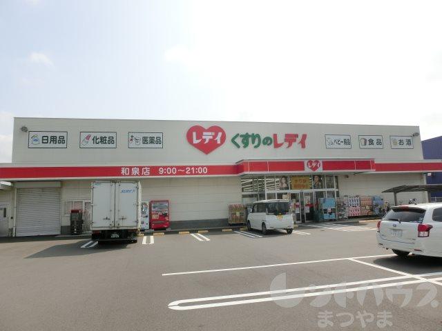 ドラッグストア:くすりのレデイ 和泉店 589m