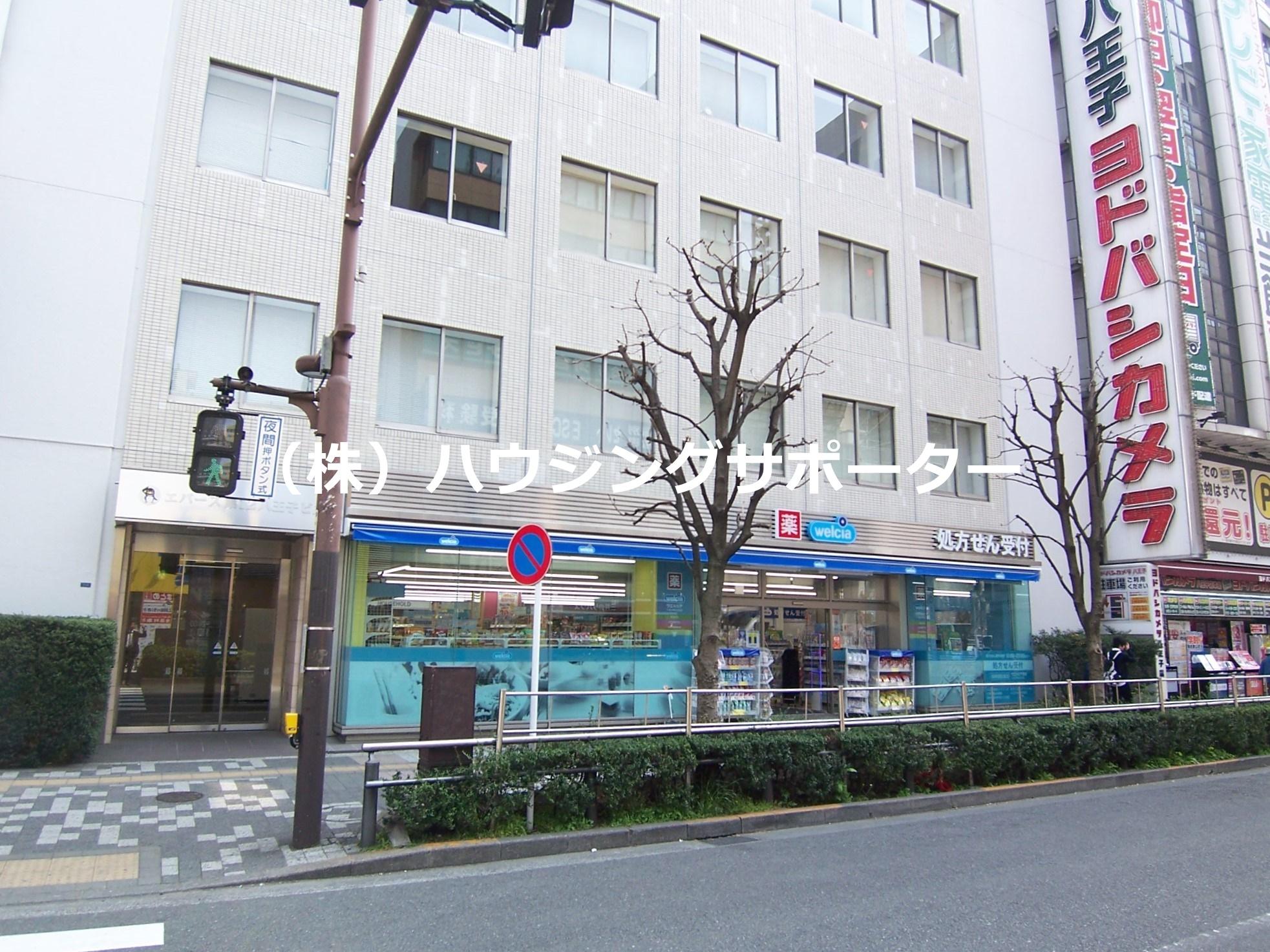 ドラッグストア:ウエルシア八王子駅北口店 589m