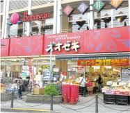 スーパー:オオゼキ 八幡山店 401m