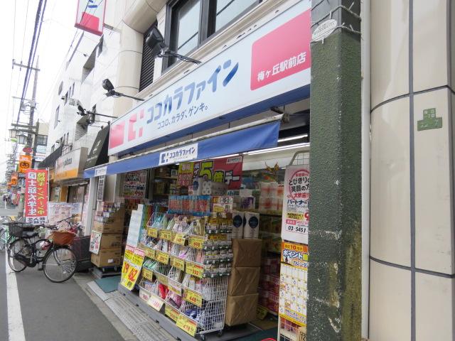 ドラッグストア:ココカラファイン薬局 梅ヶ丘南口店 575m