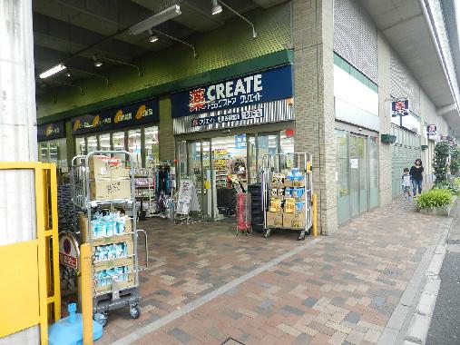 ドラッグストア:クリエイトSD(エス・ディー) 世田谷経堂店 468m
