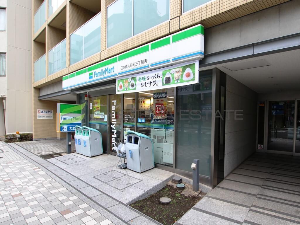 コンビ二:ファミリーマート 日本橋人形町三丁目店 347m