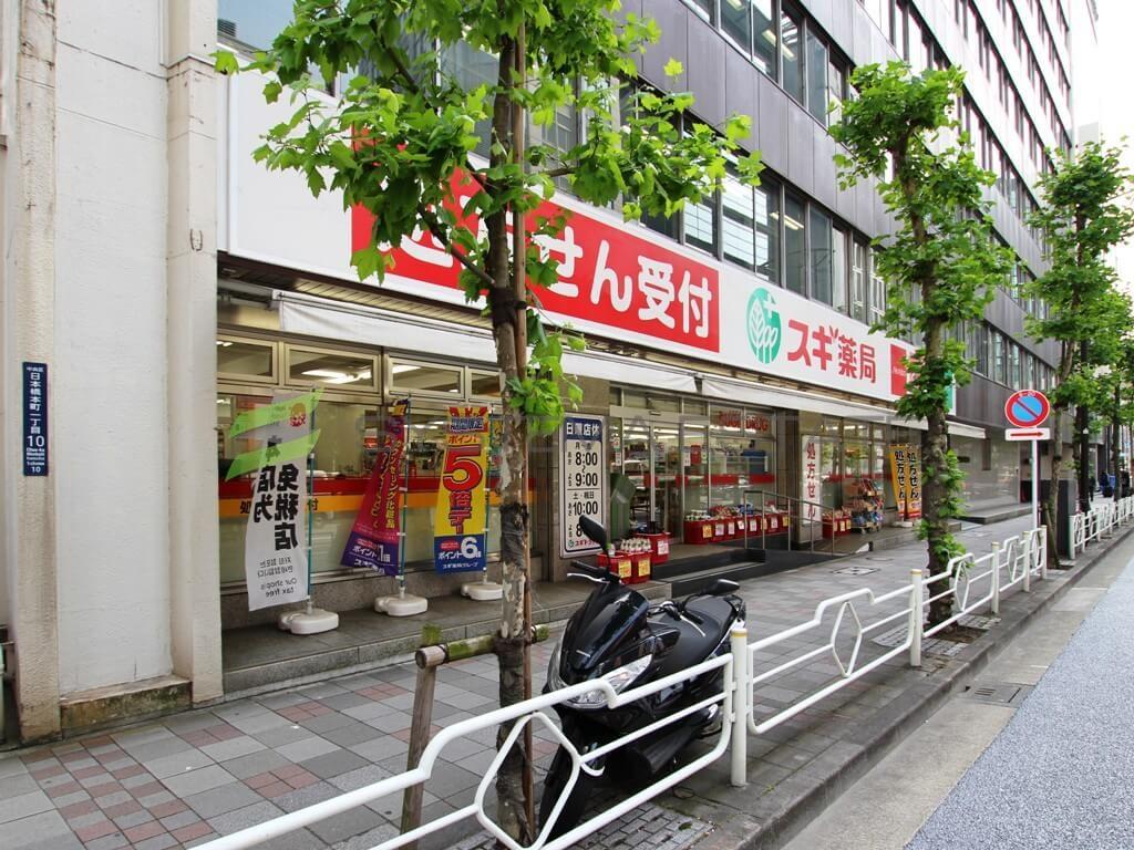 ドラッグストア:スギ薬局江戸橋店 142m