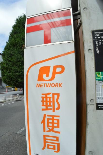 郵便局:京都西ノ京伯楽郵便局 508m