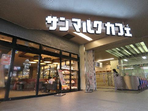 レストラン:サンマルクカフェ 小田急豪徳寺駅店 134m