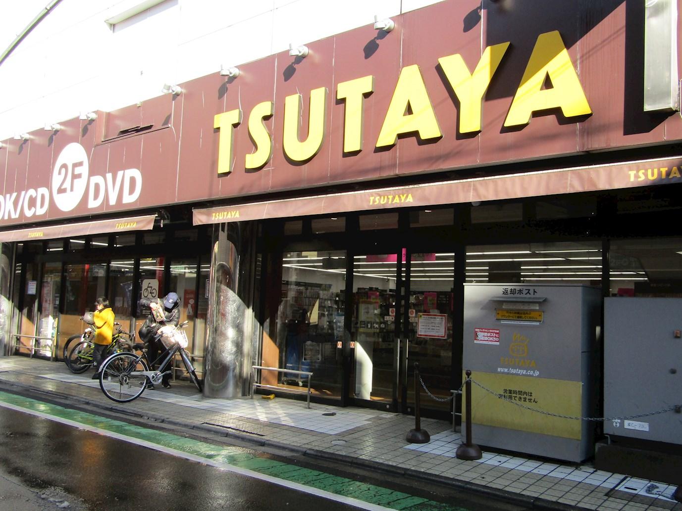 ショッピング施設:TSUTAYA 祖師谷大蔵店 598m