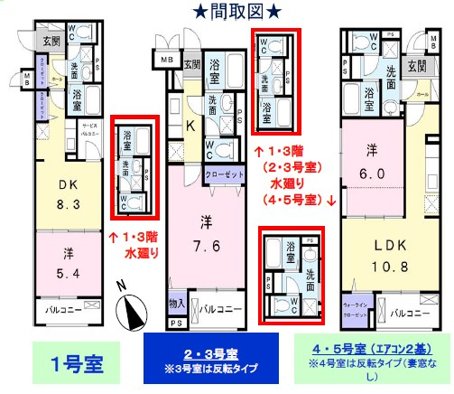 階数により水回りの位置関係も変わります。