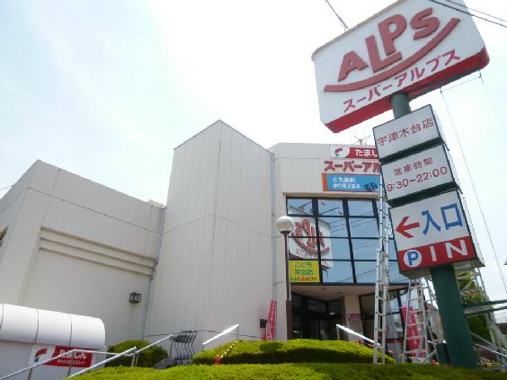 スーパー:スーパーアルプス 宇津木台店 1675m