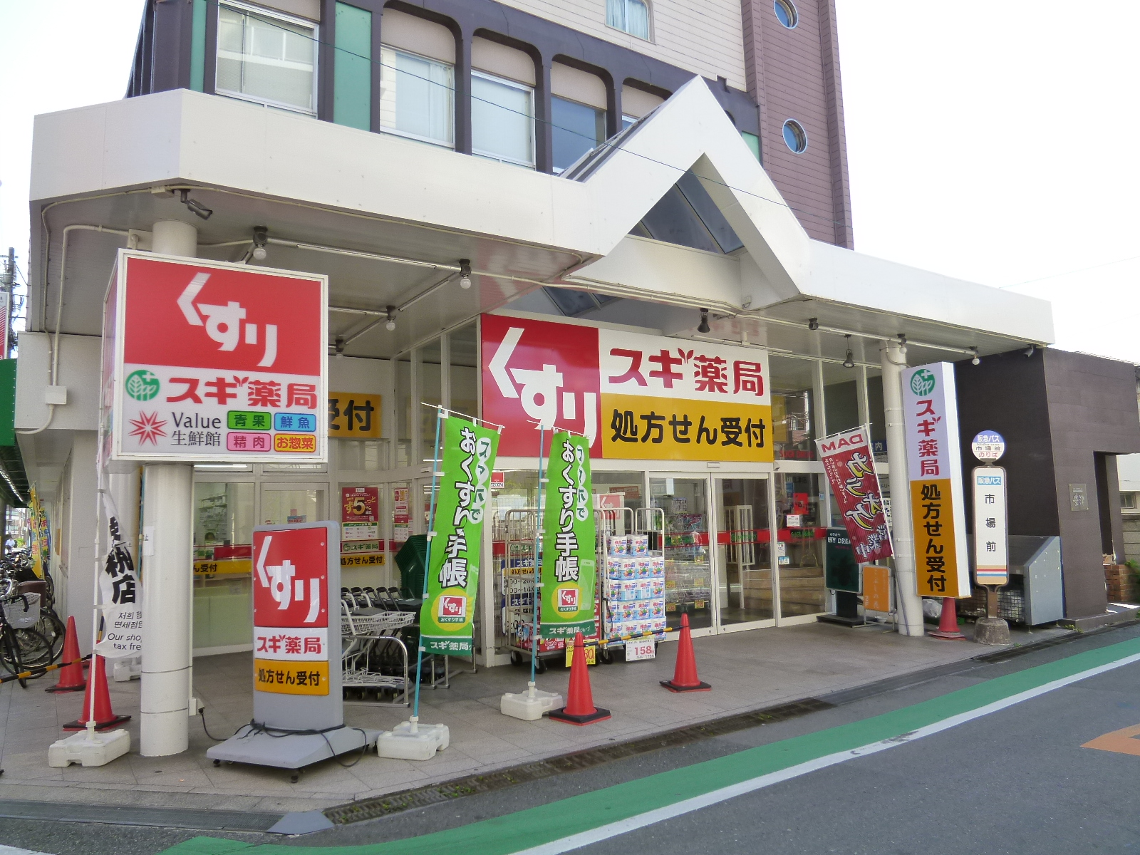 ドラッグストア:スギ薬局豊津店 134m