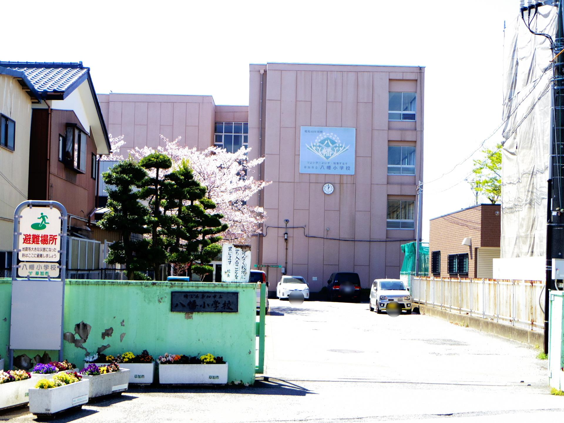 小学校:八幡小学校(草加市) 912m