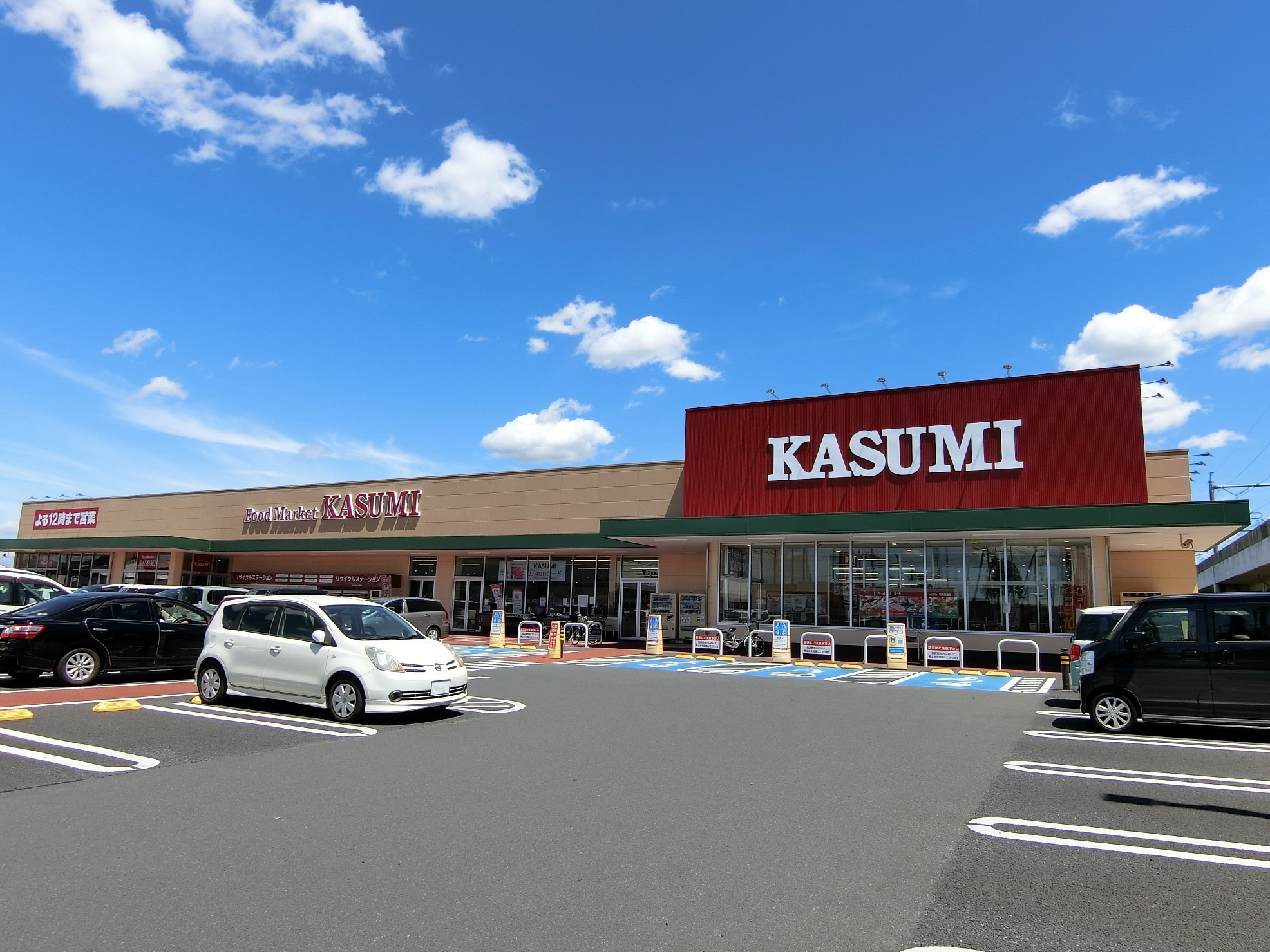 スーパー:カスミ古河丘里店 1242m